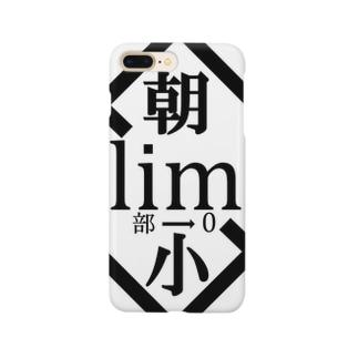 個別の一万人 Smartphone cases