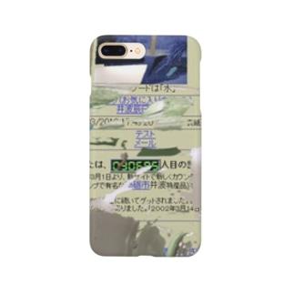 internet黎明期Ⅱ Smartphone cases
