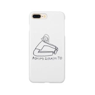 あしみじかいひと Smartphone cases