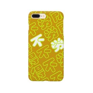 不労所得イエロー Smartphone cases