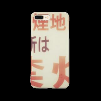 砂糖爆弾のおしゃれ禁煙フォト Smartphone cases