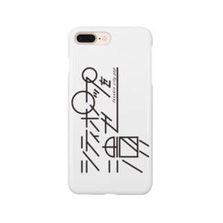 シティポップを潰せ(タテ) Smartphone cases