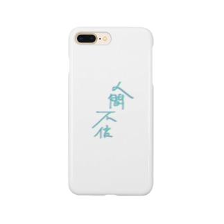 人間不信 Smartphone cases