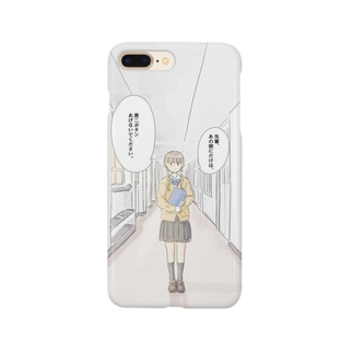 「私がもらえなくてもいい」 Smartphone cases