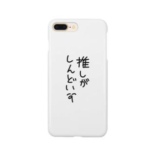 ヲタクに捧げる Smartphone cases