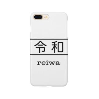 令和「二」 Smartphone cases