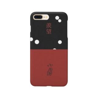 羨望の海 Smartphone cases
