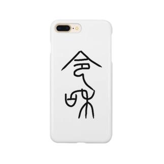 小篆令和 Smartphone cases