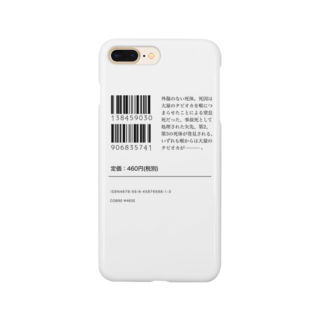 ざわ屋の架空の文庫本「タピオカ殺人事件」 Smartphone cases