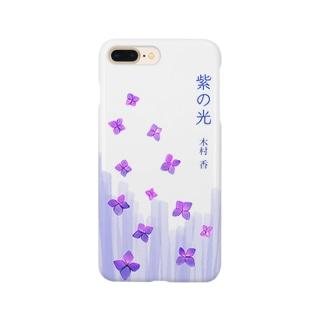 紫の光 Smartphone cases