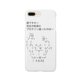 プロテイン Smartphone cases