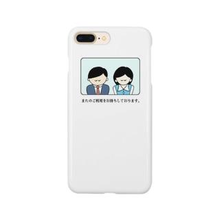 またのご利用お待ちしております。 Smartphone cases
