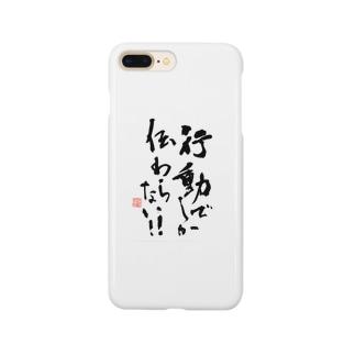 心の叫び!!2 Smartphone cases