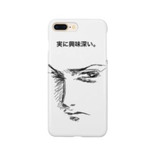 「実に興味深い」 Smartphone cases