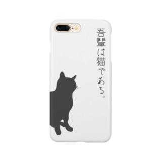 文学少女の   吾輩は猫である。白 Smartphone cases