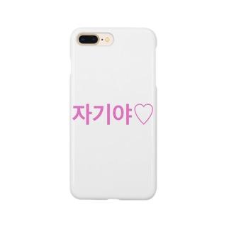 ♡Hanuru´s shop♡のよく使うひとこと韓国語!자기야♡ver. Smartphone cases