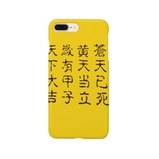 蒼天己死 Smartphone cases