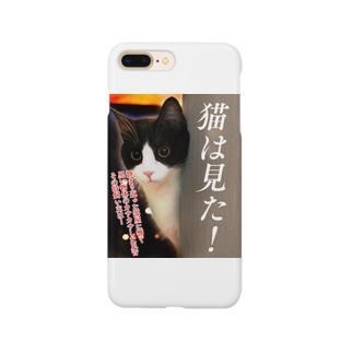 猫は見た Smartphone cases