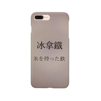 氷を持った鉄~おかしな日本語翻訳~ Smartphone cases