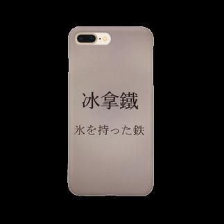 uminotsukiの氷を持った鉄~おかしな日本語翻訳~ Smartphone cases