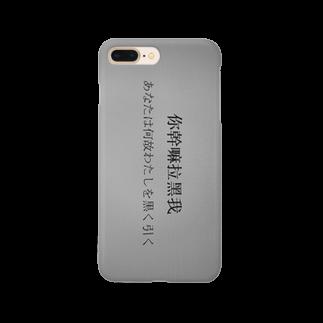 uminotsukiの何でブロックするの?~おかしな日本語翻訳~ Smartphone cases