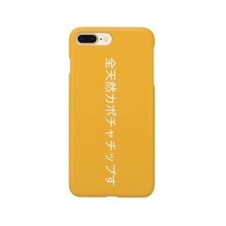 全天然カボチャチップす~おかしな日本語翻訳~ Smartphone cases