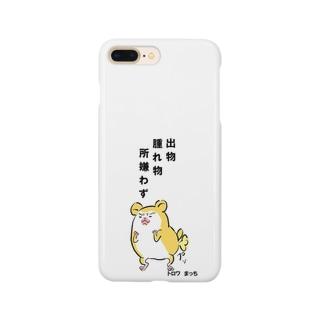 出物腫れ物所嫌わず Smartphone cases