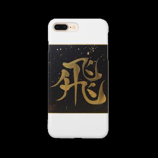 KANJI SHOPの飛 tobu fly  Smartphone cases