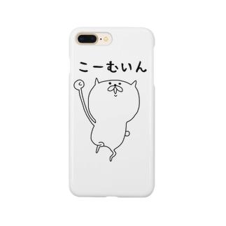 こーむいん 〜その1〜 Smartphone cases