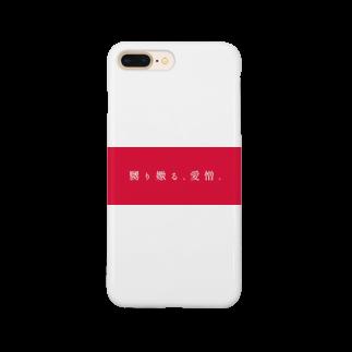 饕餮の塒。の嬲り嫐る 愛憎 Smartphone cases