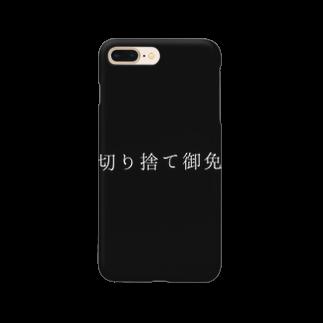 左のクソダサシリーズ Smartphone cases