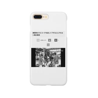 違法AVサイト2 Smartphone cases