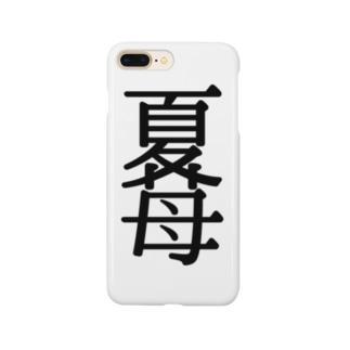 夏苺 Smartphone cases