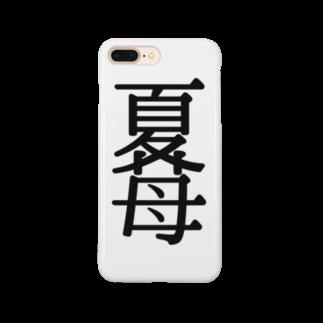 utitoconoの夏苺 Smartphone cases