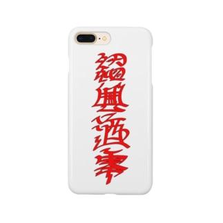 Shaoxing Chinese Kanji Smartphone cases