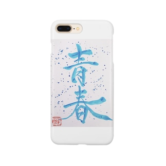 青春 In my youth days Smartphone cases
