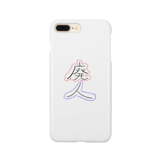 はいじん Smartphone cases