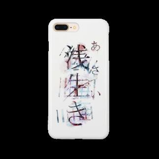 NEROGROの苦 Smartphone cases