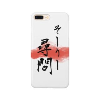 sorry尋問T Smartphone cases