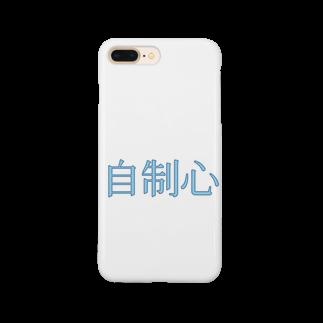 tukumonaruの自制心 Smartphone cases