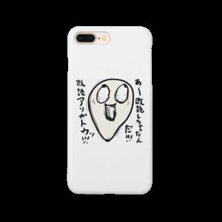 樫尾キリヱの既読しちゃったんだ。凄いテンションの高い炒りごま Smartphone cases