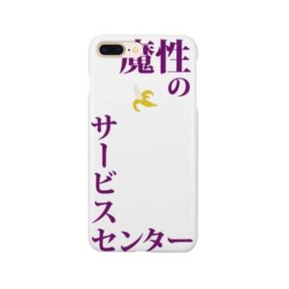 魔性のサービスセンター Smartphone cases
