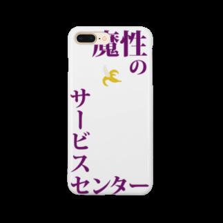 HAL🍭R556Pの魔性のサービスセンター Smartphone cases