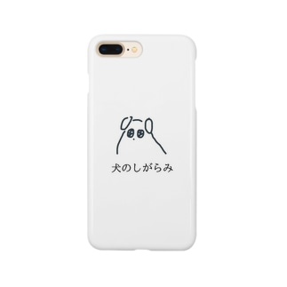 犬のしがらみ Smartphone cases