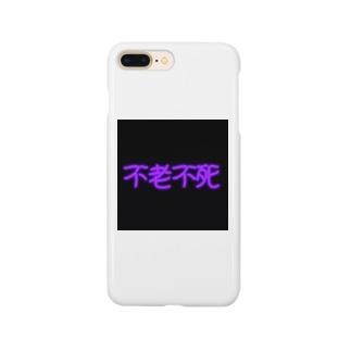 不老不死 Smartphone cases