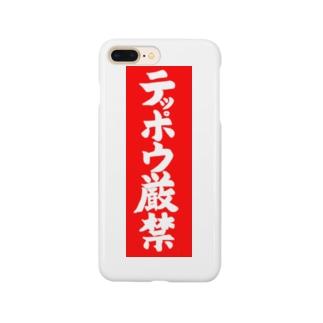 テッポウ厳禁 Smartphone cases