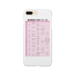 基本動詞30ピンク Smartphone cases
