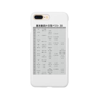 基本動詞30黒 Smartphone cases