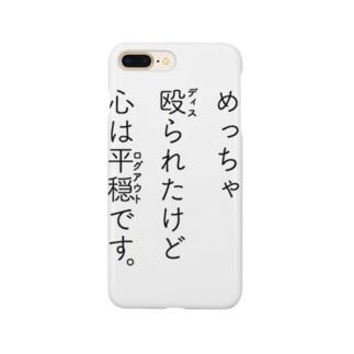 殴(ディス)られたけど平穏 Smartphone cases