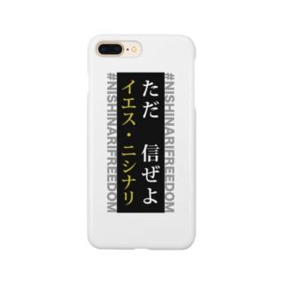 ただ信ぜよ イエス・ニシナリ Smartphone cases